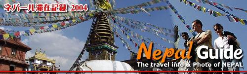 ネパールガイド